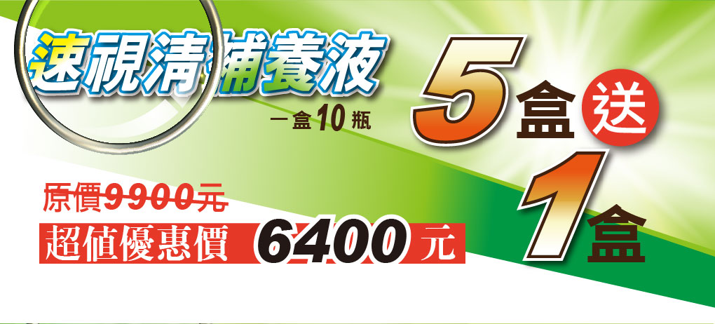我愛簡單購 IEasyShopping 【達特漢司】速視清補養液(買5送1)