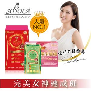 【SOSOLA】超燃素+速窈卡尼酸燃纖錠+草本超纖膠囊