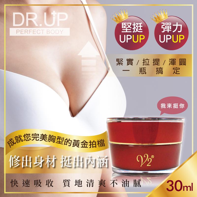 【DR.UP】活力美胸精華