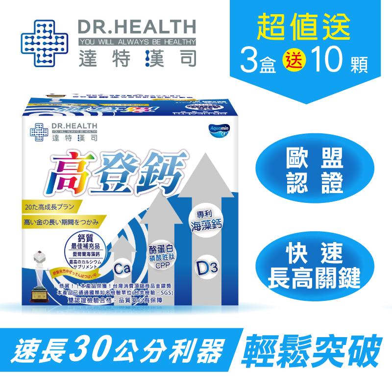 高登鈣3盒-成長高鈣