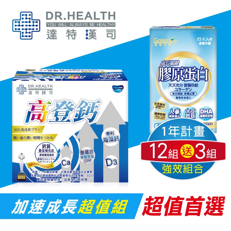 【達特漢司】高登鈣+膠原蛋白(12組)