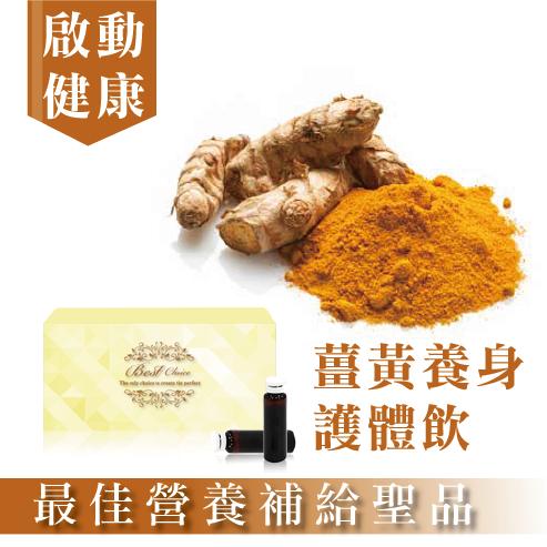 微米薑黃補養液(買5送1)