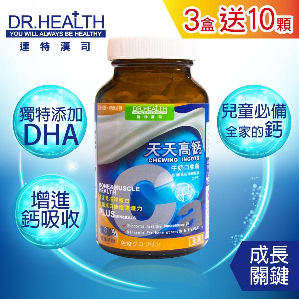 【DR.Health】天天高鈣 3盒