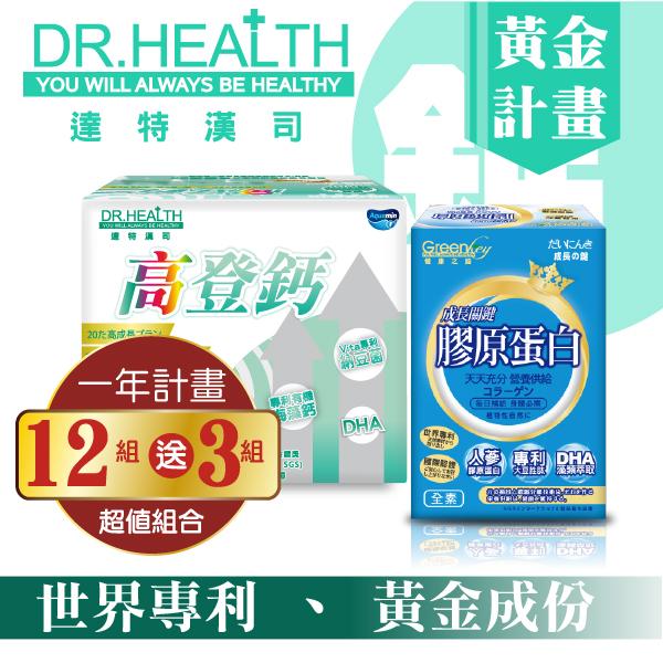 【DR.Health】第三代-高登鈣+膠原蛋白_12組