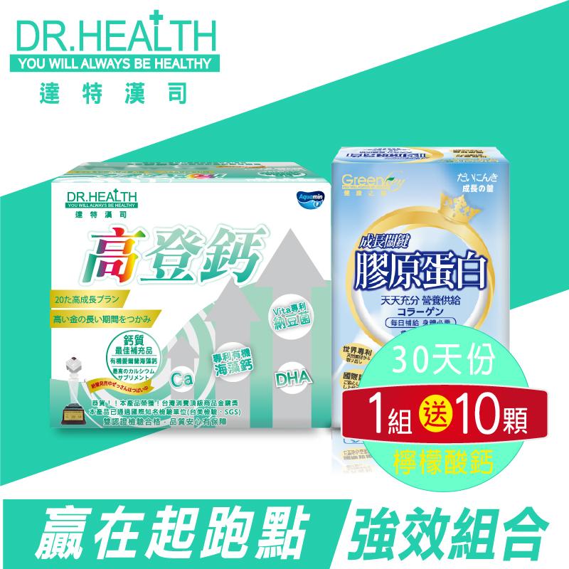 【DR.Health】第三代-高登鈣+膠原蛋白_1組
