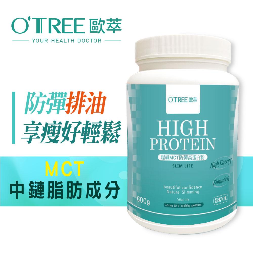 MCT防彈高蛋白粉