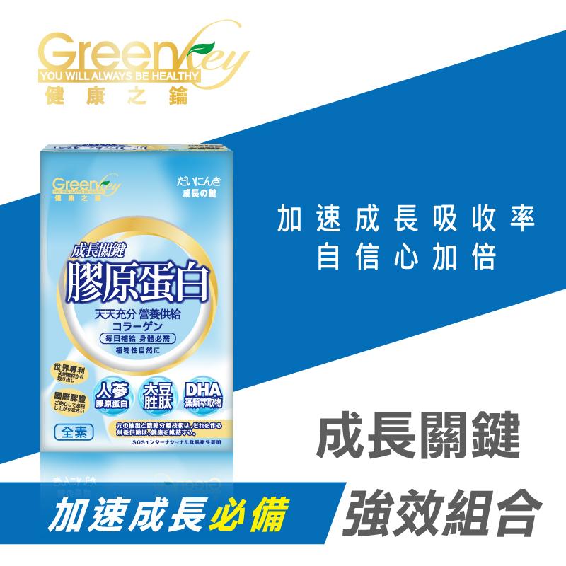 鑽活膠原蛋白粉