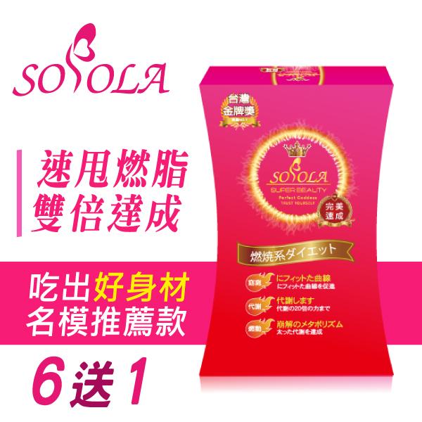 SOSOLA爆纖倍燃素6盒