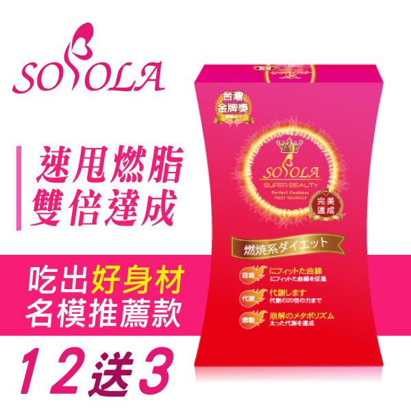 SOSOLA爆纖倍燃素12盒