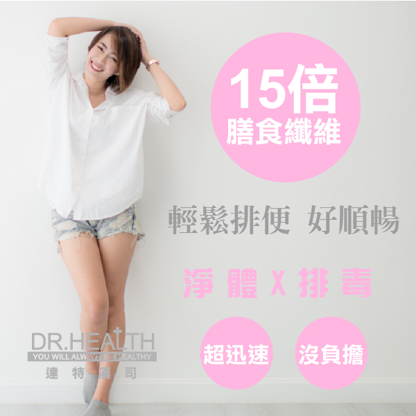 【DR.Health】益生菌超暢素(5盒)