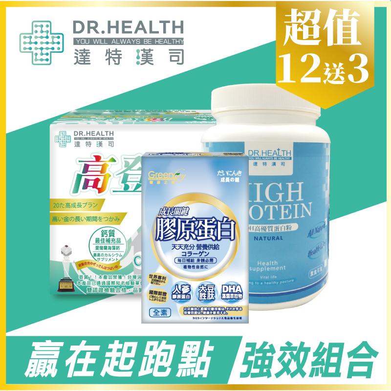 第三代高登鈣+膠原蛋白+高優質蛋粉_12組